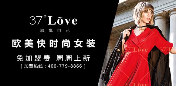 37度LOVE欧美快时尚女装诚邀加盟!
