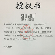 热烈祝贺邹先生成功签约淑女日记女装!