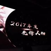 """罗蒙集团董事长盛静生荣获""""2017年度先锋人物"""""""