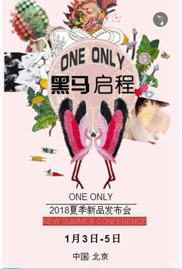 【黑马启程】ONE ONLY 2018春季新品发布会诚邀您莅临!