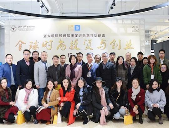 浙大管院时尚品牌促进会举办全球时尚资本与创业论坛