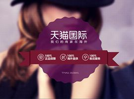 天猫国际将服务1亿新中产的消费升级