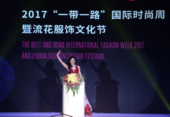 """2017'一带一路'国际时尚周·流花服饰文化节"""",在广州流花展贸中心5号馆举行喜庆、简短而隆重的开幕仪式。"""