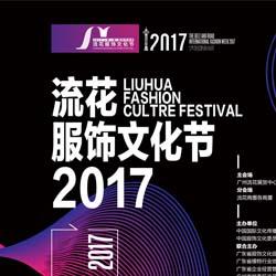 """2017""""一带一路""""国际时尚周·流花服饰文化节"""