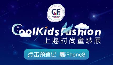 2018上海时尚童装展