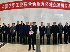 中国纺织工业联合会新址挂牌仪式在京召开