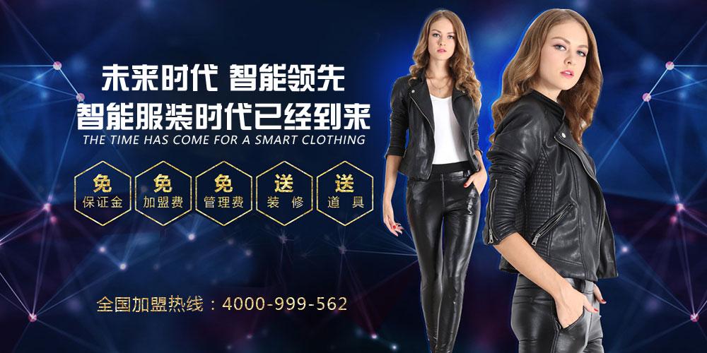 广东康家服装科技有限公司