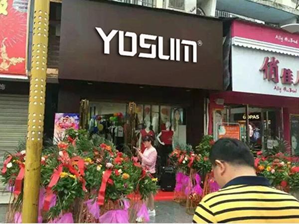 衣诗漫店铺展示