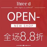 Three d | 佛山星港城店盛大开业
