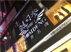 2017服装行业超热闹:上市二代接班收购不停歇