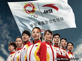 体育用品行业现在在中国炙手可热 安踏再战奥运营销
