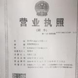 杭州伊裳服饰有限公司企业档案