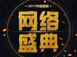 中国服装网络盛典投票打响了