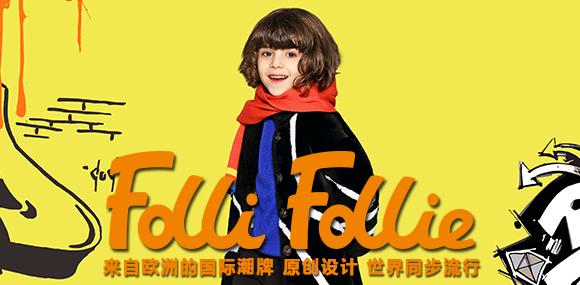 芙丽芙丽follifollie国际品牌诚招实力代理加盟