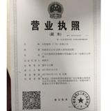 五秒服饰(广州)有限公司企业档案