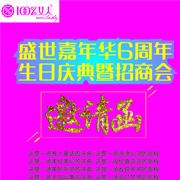 100%女人盛世嘉年华6周年生日庆典暨招商会邀请函!