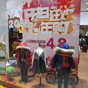 恭喜快乐丘比品牌童装广州亚运城广场店盛大开业!