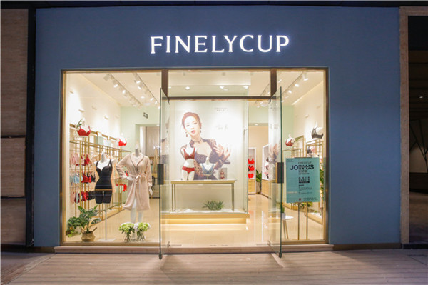 Finelycup内衣形象店品牌旗舰店店面