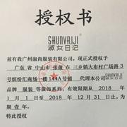 恭喜广东省中山市张小姐成功签约淑女日记女装!