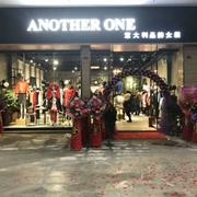 意大利高街女装ANOTHER ONE 湖北石首店隆重开业!