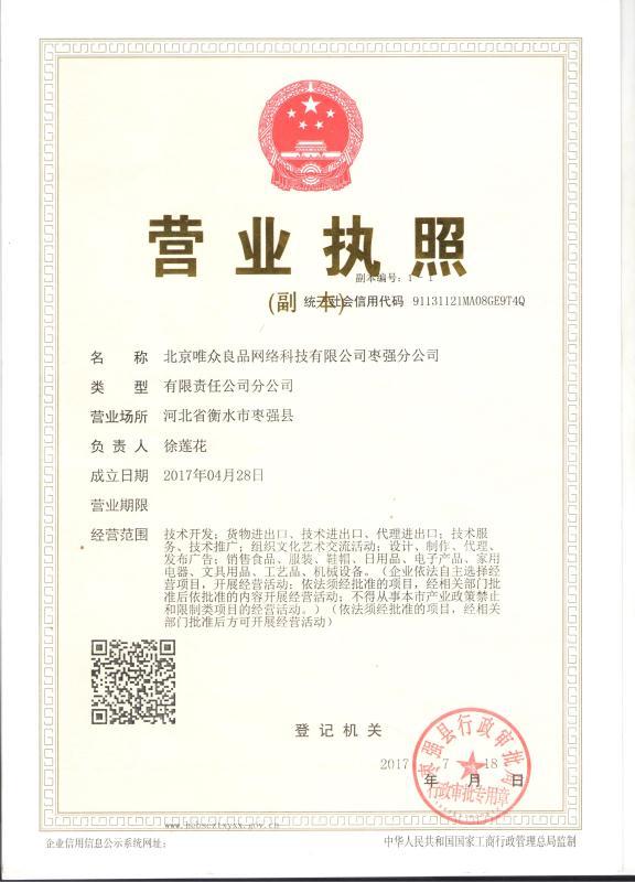 北京唯众良品网络科技有限公司枣强分公司企业档案