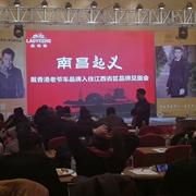 祝贺香港老爷车品牌进驻江西省区品牌见面会成功举办,'南昌起义'正式打响!