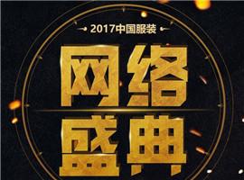 2017中国热门服装品牌十强花落谁家?投票火爆进行中!