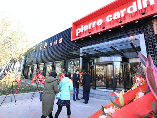 皮尔卡丹生活体验馆开业 津达制衣开启新时代
