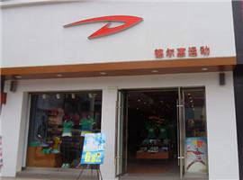 门店已基本撤出北京市场,德尔惠死亡之谜究竟是什么
