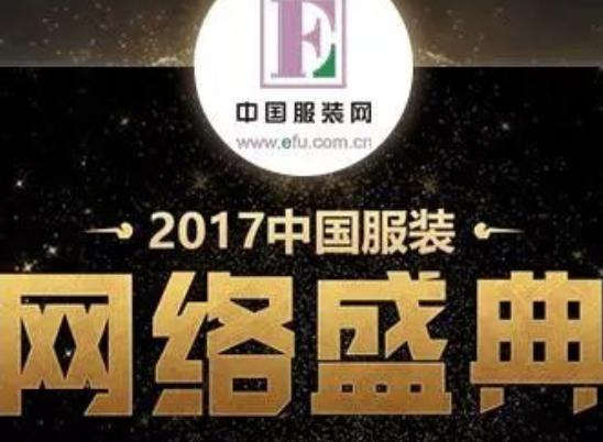 2017年服装网络盛典落幕