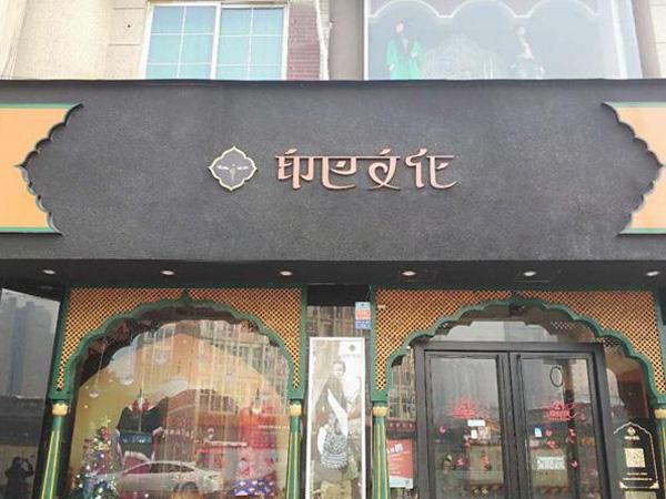印巴文化店铺展示