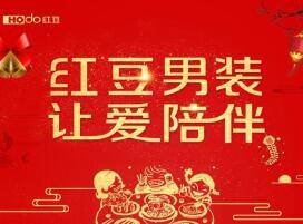 """新年开门红:""""红豆男装,让爱陪伴""""第一弹"""