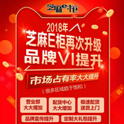 热烈祝贺中国服装网协助贵州凯里杨女士成功签约芝麻e柜女装