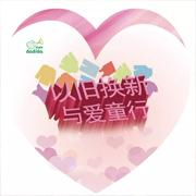 与爱童行,嗒嘀嗒云南临沧店以旧换新第三季ing!
