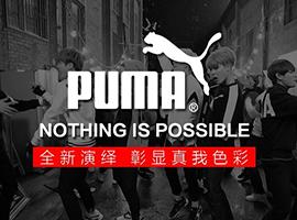 开云集团剥离Puma大部分股权 将集中精力于奢侈品牌
