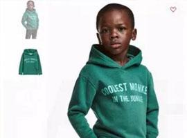 """流年不利 H&M""""猴帽衫""""陷入种族歧视漩涡"""