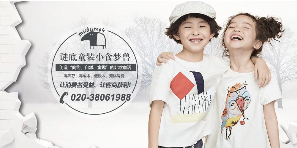 广州市食梦兽服装有限公司