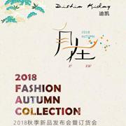 迪斯廷凯2018秋季新品发布会,邀您来看艺术大赏!