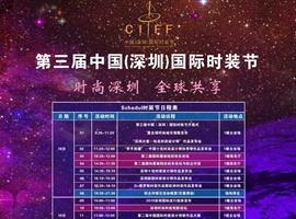 第三届中国(深圳)国际时装节官方日程发布,十余场活动精彩不断