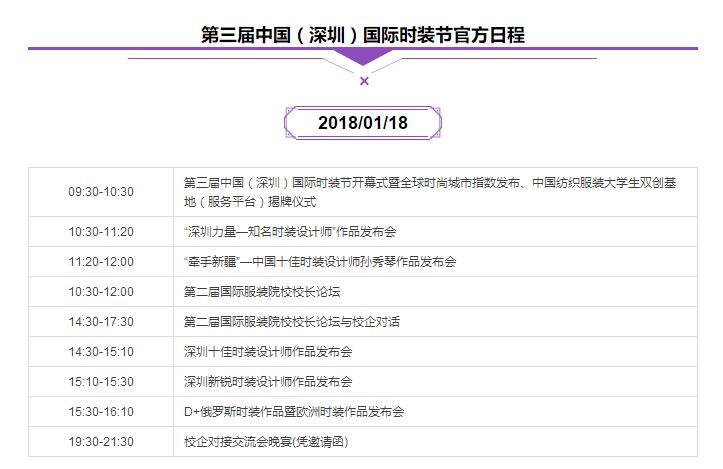 深圳国际时装节官方日程发布