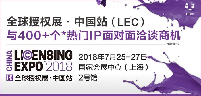 全球授权展·中国站(LEC)