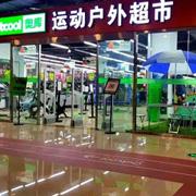 奥库运动超市新零售 人工智能新物种改变行业未来