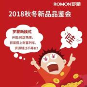 智赢天下|ROMON2018秋冬新品品鉴会