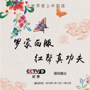 预告|1月17日CCTV央视强档播出《罗蒙西服:红帮真功夫》纪录片