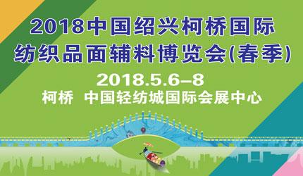 2018中国绍兴柯桥国际纺织品面辅料博览会(春季)