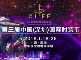 第三届深圳国际时装节即将盛大开幕 精彩内容抢先看!