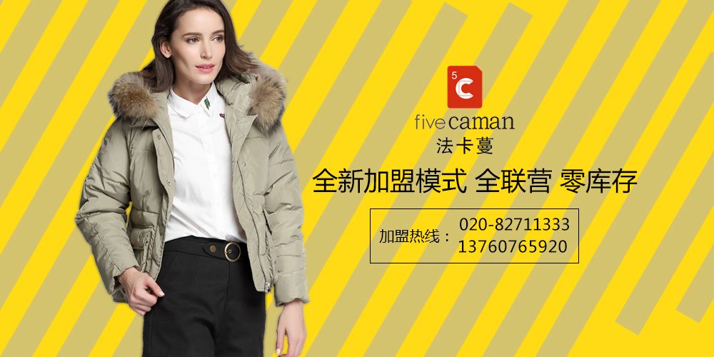 法卡蔓Five Caman
