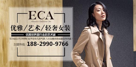 开家轻奢优雅艺术女装品牌店 ECA诚邀加盟!