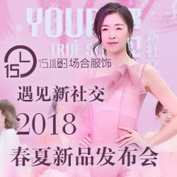 遇见新社交-15小时场合服饰2018春夏新品发布会满落幕