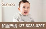 阳光鼠婴童加盟  精耕婴童童装20多年 !